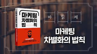 마케팅 차별화의 법칙 / 마케팅 어벤저스 지음 / 천그루숲 [크몽티비_마케팅 읽어주는 제인] EP.11