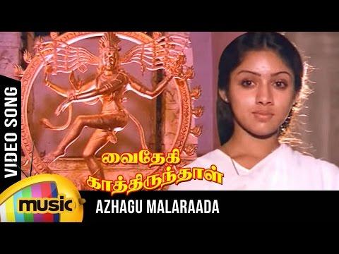 Azhagu Malar Aada Video Song | Vaidehi Kathirunthal Tamil Movie | Vijayakanth | Revathi | Ilayaraja