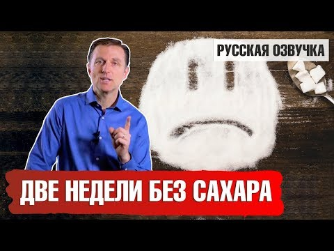 Сколько дней вы протянете БЕЗ САХАРА и что с вами станет (русская озвучка)