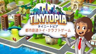 都市創造トイ・クラフトゲーム『タイニートピア』配信日告知トレイラー ~Steam版ゲーム~