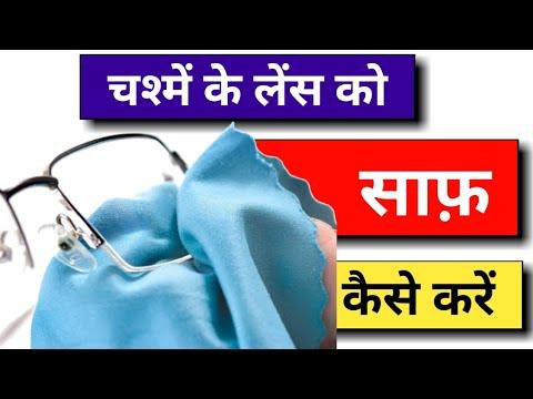 How to clean Eyeglasses lens, Eyeglasses lens cleaner, अपने चश्में के लेंस को साफ कैसे करें।