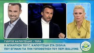 Peoplegreece.com : Καπουτζίδης για Ουγγαρέζο - Μεσσαροπούλου