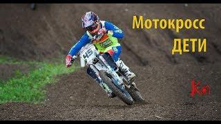Детский Мотокросс - тренировка в АМК Внуково - Vnukovo MX - Кристиан Старший