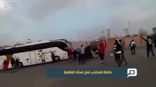 مصر العربية | حافلة المنتخب تصل استاد القاهرة