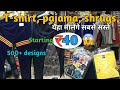 Cheapest T-shirt, pajama, shrugs wholesale Gandhi nagar, Delhi