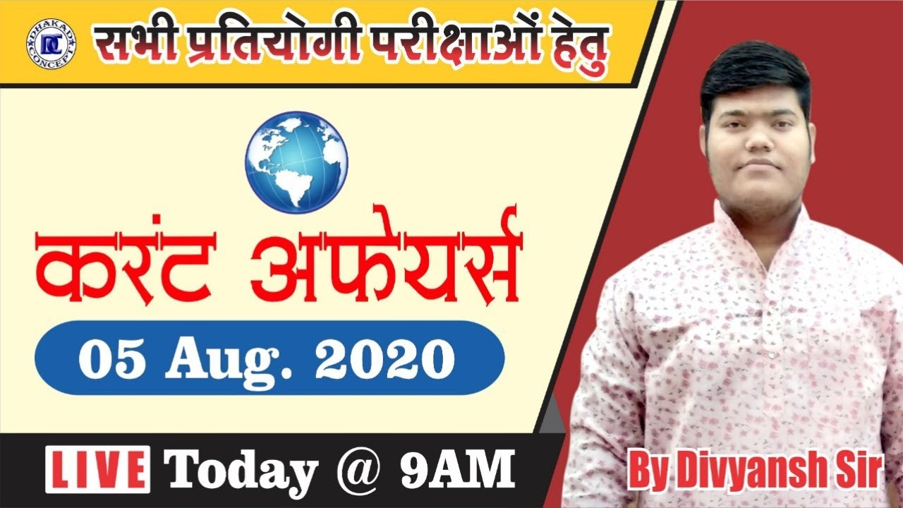 5th august Current Affairs | August Current Affairs 2020 | Daily Current Affairs 2020 For Bank, SSC