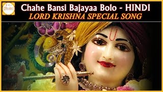 Lord Krishna Devotional Songs | Chahe Bansi Bajayaa Bolo Hindi Song | Bhakti