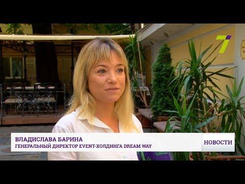 Новости 7 канал Одесса: Три дня драйва и развлечений ждут одесситов и гостей города