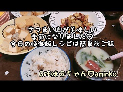 【料理】6児ママ♡大家族♡aminko 母ちゃんの簡単♡晩御飯レシピ♡秋ご飯♡