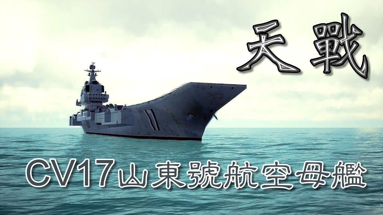 天戰》第226集 : 山東號航母跨南海 CV17戰多國聯軍挑釁