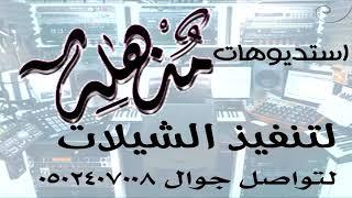 شيله 2018 باسم حمد @ شيله يامرحبا واليوم خير وتباشير  @ تنفيذ بالأسماء