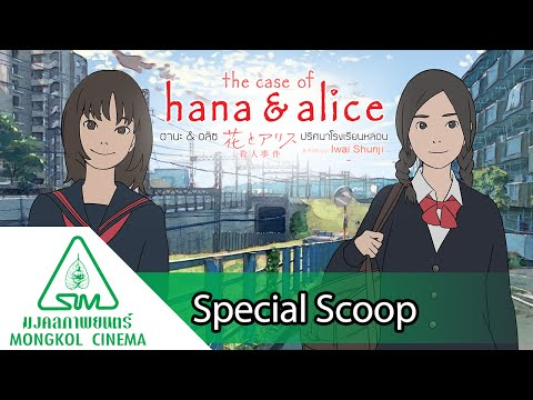 The Case of Hana & Alice ใสๆ แนะนำตัวละคร