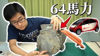 【解説】電気自動車のモータを入手しました。三菱 i-MiEV | I Finally Got 47kW Electric Car Motors.
