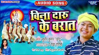 12 साल के बच्चे का धमाकेदार Song I बिना दारू के बारात #Sudhir Kumar Chhotu,Rekha Ragini I 2020