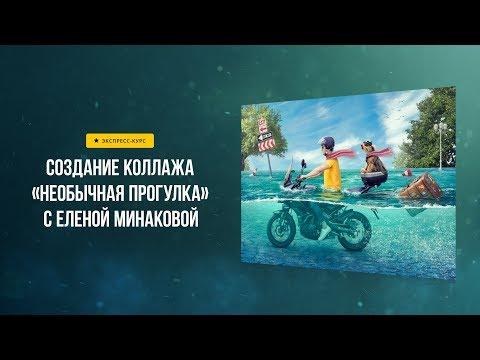 """Трейлер. Экспресс-курс """"Необычная прогулка"""" создаем коллаж с Еленой Минаковой"""