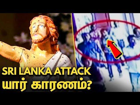 இலங்கை குண்டுவெடிப்பிற்கு காரணமான குழு ? | Police Arrest Suspects Of Sri Lanka Attack | Latest News