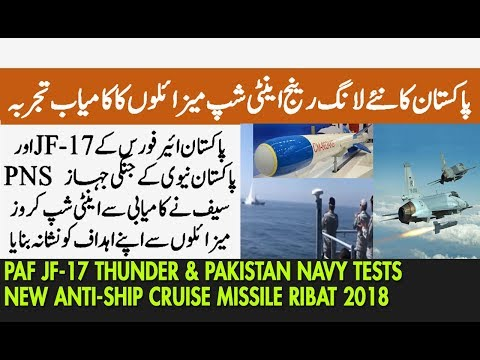 Pakistan Airforce and Pakistan Navy Tests New Anti-ship Cruise Missile Ribat 2018 Exercise