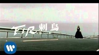 F.I.R. 飛兒樂團 - 刺鳥 (華納official官方完整版MV)