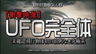 【衝撃映像】UFO完全体 未確認飛行物体初の前例なき究極系 798