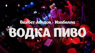 Вахбет Абедов - Водка пиво под конец корпоратива [Official Video, 2017]