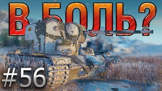 В БОЛЬ? Выпуск №56. СТОЯК на КВ-5 [World of Tanks]