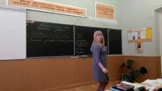 Фрагмент урока русского языка в 5 классе по теме :