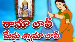 Telugu Rhymes | Telugu Rama laali Rhyme | Popular Telugu Rhyme |