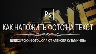 Как наложить изображение на текст в фотошопе?(БЕСПЛАТНЫЙ КУРС ДЛЯ НОВИЧКОВ В ФОТОШОПЕ: http://photoshop-professional.ru/antichainik/ В этом простом видеоуроке я покажу Вам..., 2016-02-09T15:06:15.000Z)