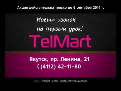 Телмарт - Скидки на телефоны!