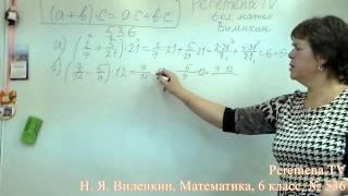 Виленкин, Математика, 6 класс, задача 536