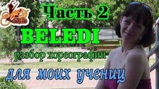 Восточные танцы видео для моих учениц   Beledi   разбор хореографии   Часть 2