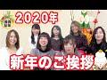 【2020年】令和最初の新年ご挨拶!【sherbet】 の動画、YouTube動画。