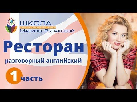 Уроки английского. Разговорный английский на тему «Ресторан»  (Часть 1)| Марина Русакова