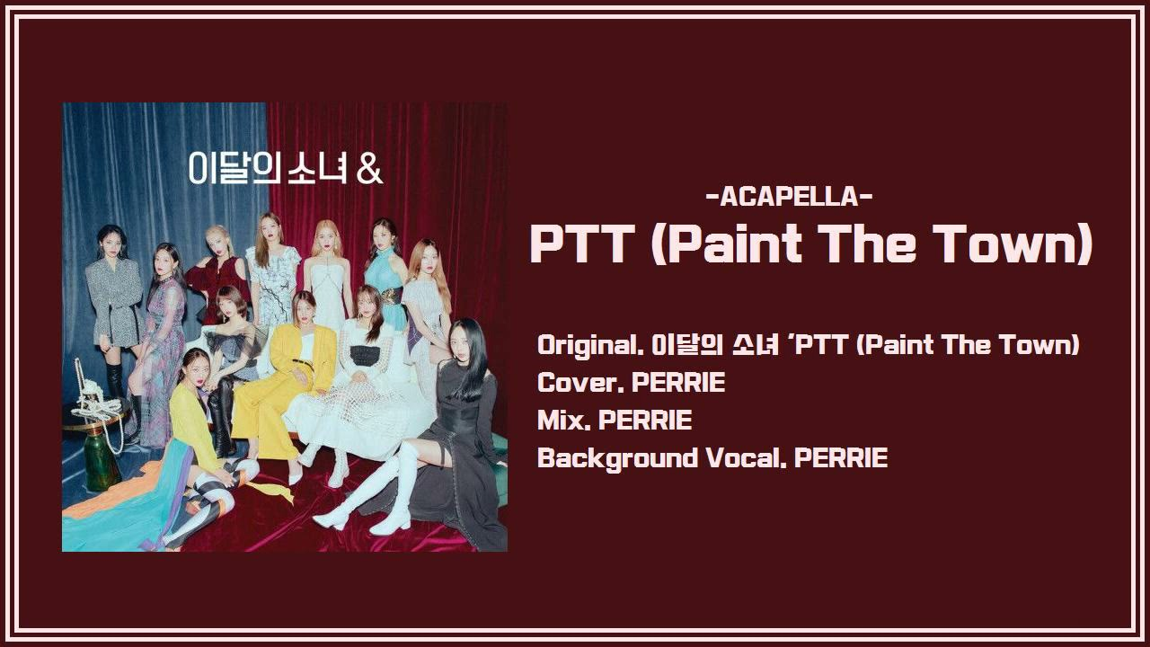 [COVER] 이달의 소녀 (LOONA) 'PTT (Paint The Town)' [Acapella Ver.]