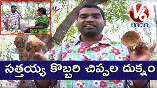 Bithiri Sathi Coconut Shell Business | Amazon Sells Coconut Shell For Rs 1365 | Teenmaar News