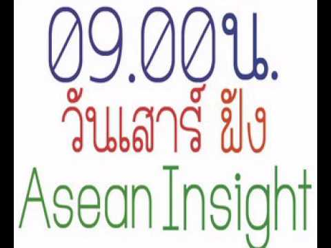 Asean Insight 03/07/60