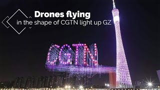 Live: Drones flying in the shape of CGTN light up GZ CGTN首次点亮广州夜空