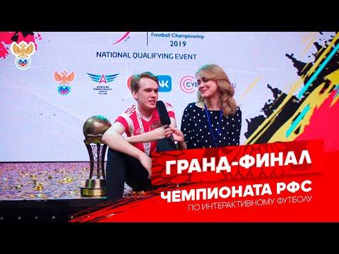 Феррари KLENOFF, FINITO ля комедия, вечная любовь GoodMax – гранд-финал чемпионата РФС по FIFA 20 🔥