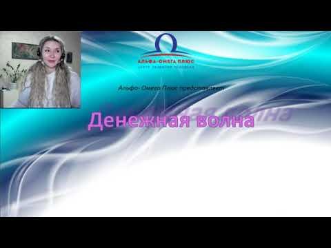 """Юджиния Квант вебинар """"Денежная волна"""""""