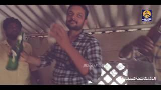 ഒരു അടിപൊളി കള്ള് പാട്ട് അടിച്ചു പൊളിച്ചു Malayalam Music Song 2018 SNEHAKKALLU