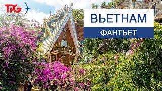 Вьетнам. Вьетнамские Гавайи - Муйне (Фантьет)