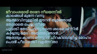 ജീവാംശമായ് LYRICS (Theevandi) Jeevamshamayi Song With Malayalam Lyrics