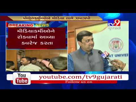 """""""It is not at all tolerable"""", reacts VC of Gujarat university after police attacks media persons-Tv9"""