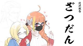 【雑談】タコパとかとかデートとかした話!【桐生ココ/ホロライブ】