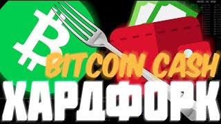 🍴ХАРДФОРК BITCOIN CASH 15 НОЯБРЯ! ГДЕ, КАК И ВО СКОЛЬКО ПОЛУЧИТЬ BITCOIN SV? 😚