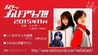 メルダーのメルドアタック!!2015年11月 工藤友美 検索動画 21