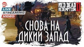 Снова на дикий запад [Red Dead Redemption 2]