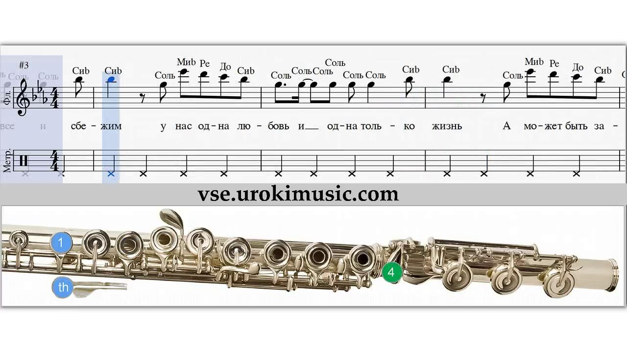 Скачать красивый звук флейты