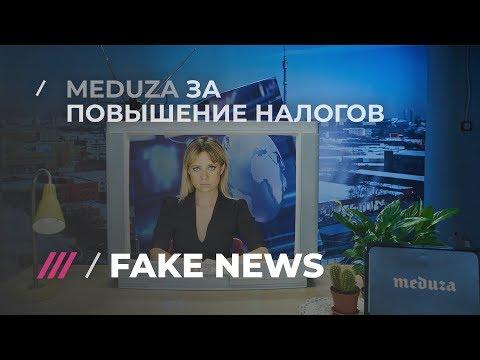 FAKE NEWS #17: