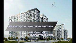 Черновой ремонт в ЖК Тушино 2018 | Волоколамское ш. , д. 71, к. 2